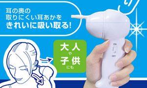 吸引式耳クリーナー