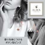 ALMA ボタン型 ピンズ