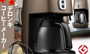 デロンギ製コーヒーメーカー