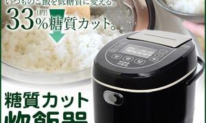 糖質カット炊飯器