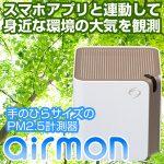 PM2.5計測器