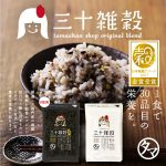 30雑穀米
