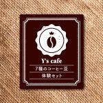 コーヒー豆体験セット