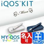 IQOS(アイコス)の電子たばこ